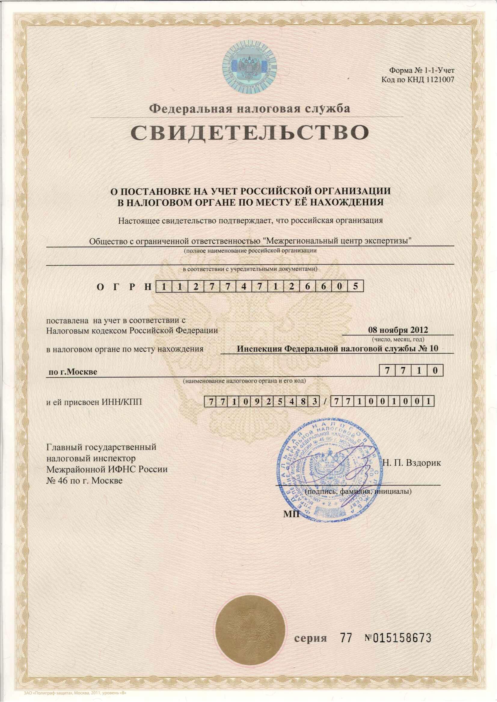 организация в новосибирске м-строй номера организации работа